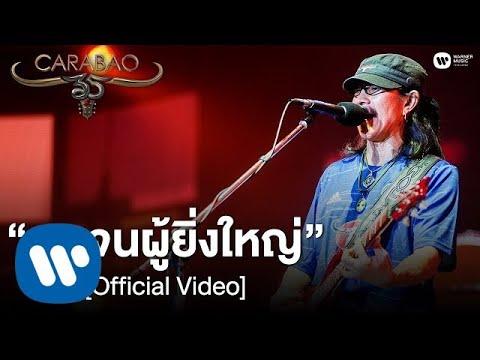 คาราบาว - คนจนผู้ยิ่งใหญ่ (คอนเสิร์ต 35 ปี คาราบาว) [Official Video]