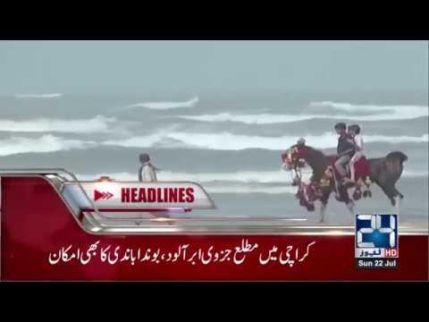 News Headlines | 10:00 AM | 22 July 2018 | 24 News HD