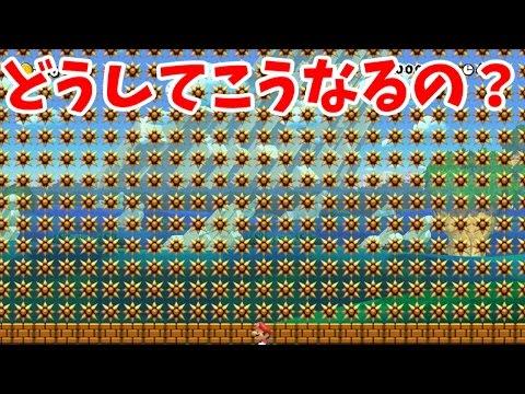 【マリオメーカー 実況】マイクラの整地をマリメでやってみたww - YouTube