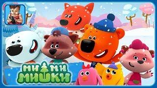 Мимимишки 2 * Мишки Рыцари - Медведи в Цирке - Зимняя пора * Ми-ми-мишки Планета творчества мультик