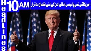 The new policy of America is harmful to Afghan peace - Headlines 10AM - 18 February 2018 |Dunya News