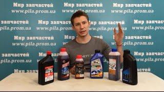 видео Как выбрать масло для 2-х тактных двигателей? Советы экспертов и отзывы о производителях