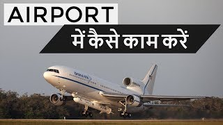 एयरपोर्ट पर नौकरी कैसे करें How to apply and get a job at airport - Airports Authority of India AAI