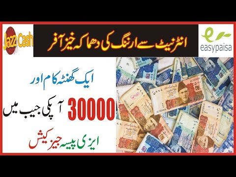 Make money online in Pakistan 2018 || Earn 3000 to 8000 Rupees Weekly