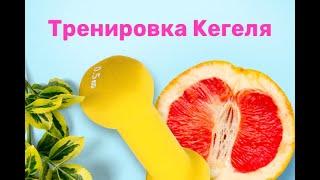 Упражнения Кегеля для женщин в домашних условиях. Укрепление мышц тазового дна.