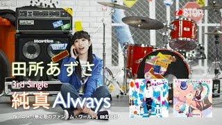 田所あずさ / 純真Always - MV Short Ver.
