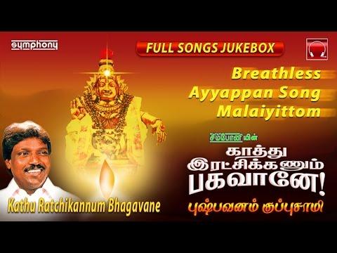 காத்து இரட்சிக்கண்ணும் பகவானே   புஷ்பவனம் குப்புசாமி   Ayyappan Songs