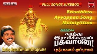 காத்து இரட்சிக்கண்ணும் பகவானே | புஷ்பவனம் குப்புசாமி | Ayyappan Songs