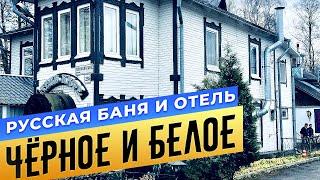 Русская баня и отель «Чёрное и Белое»