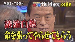 火曜よる8時 『教えてもらう前と後』 11月14日の予告動画 池上 彰 × ア...