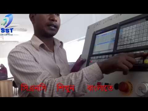 সিএনসি মেশিন সম্পর্কে সাধারন জ্ঞান এবং পোগ্রাম শিখুন পার্ট ২(Basic Knowledge About CNC Machine)