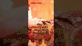 💞😍Un peyaril enpeyar serum💞💞🥰 romantic and love song with Tamil lyrics🎼 Aadhi parvathi💑👫 zee