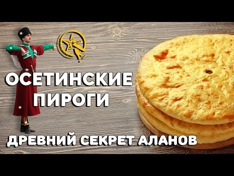 Видео Осетинские пироги москва бутово