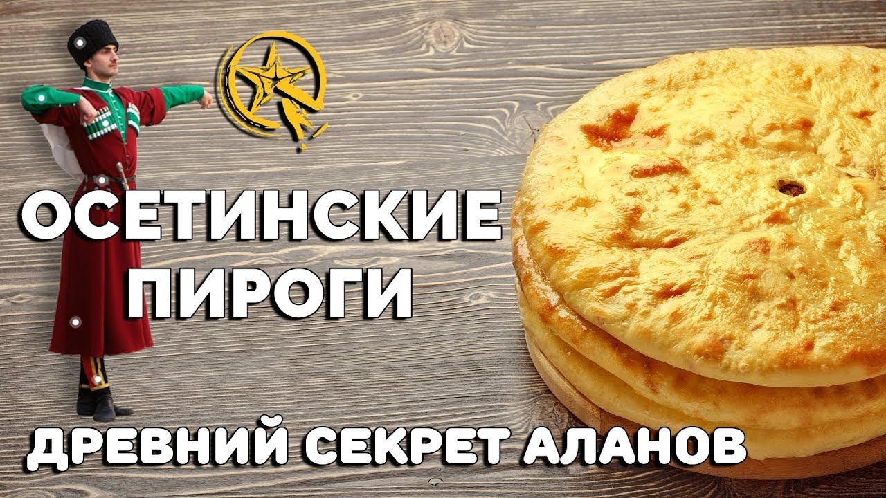 Осетинские Пироги с доставкой в Москве в лучших традициях ...