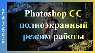 Photoshop CC полноэкранный режим работы