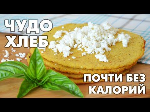 Рецепты низкокалорийных блюд с указанием калорийности