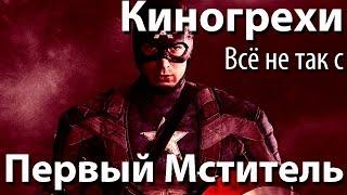 """Киногрехи. Всё не так с фильмом """"Первый Мститель"""" (rus vo)"""