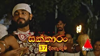 Sakkaran | සක්කාරං - Episode 37 | Sirasa TV Thumbnail