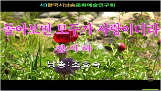 [제작_(사)한국시낭송…
