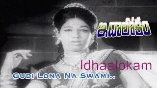 Gudi Lona Na Swami Song from Ida Lokam movie | Sobhan Babu | Sharada