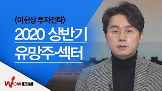 [이헌상 국고처] 2020 유망주·섹터  #1/23