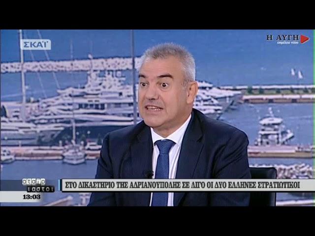 Οικονόμου: Να φύγει η κυβέρνηση ΣΥΡΙΖΑ για να λυθεί το θέμα των 2 στρατιωτικών