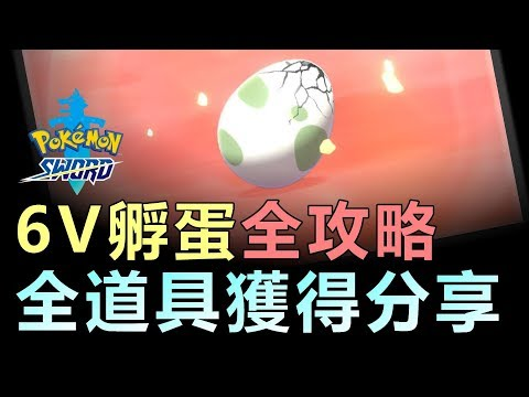 【 Pokemon劍盾➤6V孵蛋全攻略 】仔細講解  孵蛋過程:所需要道具用法與獲得方法 | 紅線 不變之石 圓形護符 百變怪 火焰之驅 | 爆機後 攻略【 寶可夢 劍/盾Sword Shield】