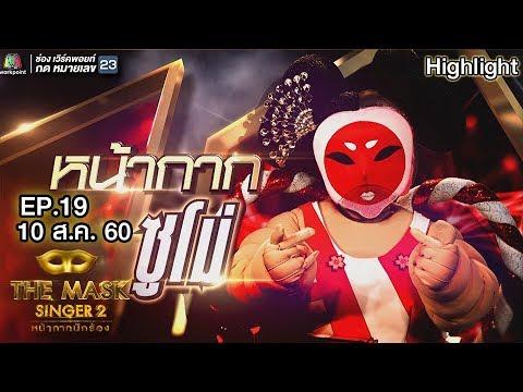 ย้อนหลัง หน้ากากซูโม่  | Champ of The Champ  | THE MASK SINGER หน้ากากนักร้อง 2