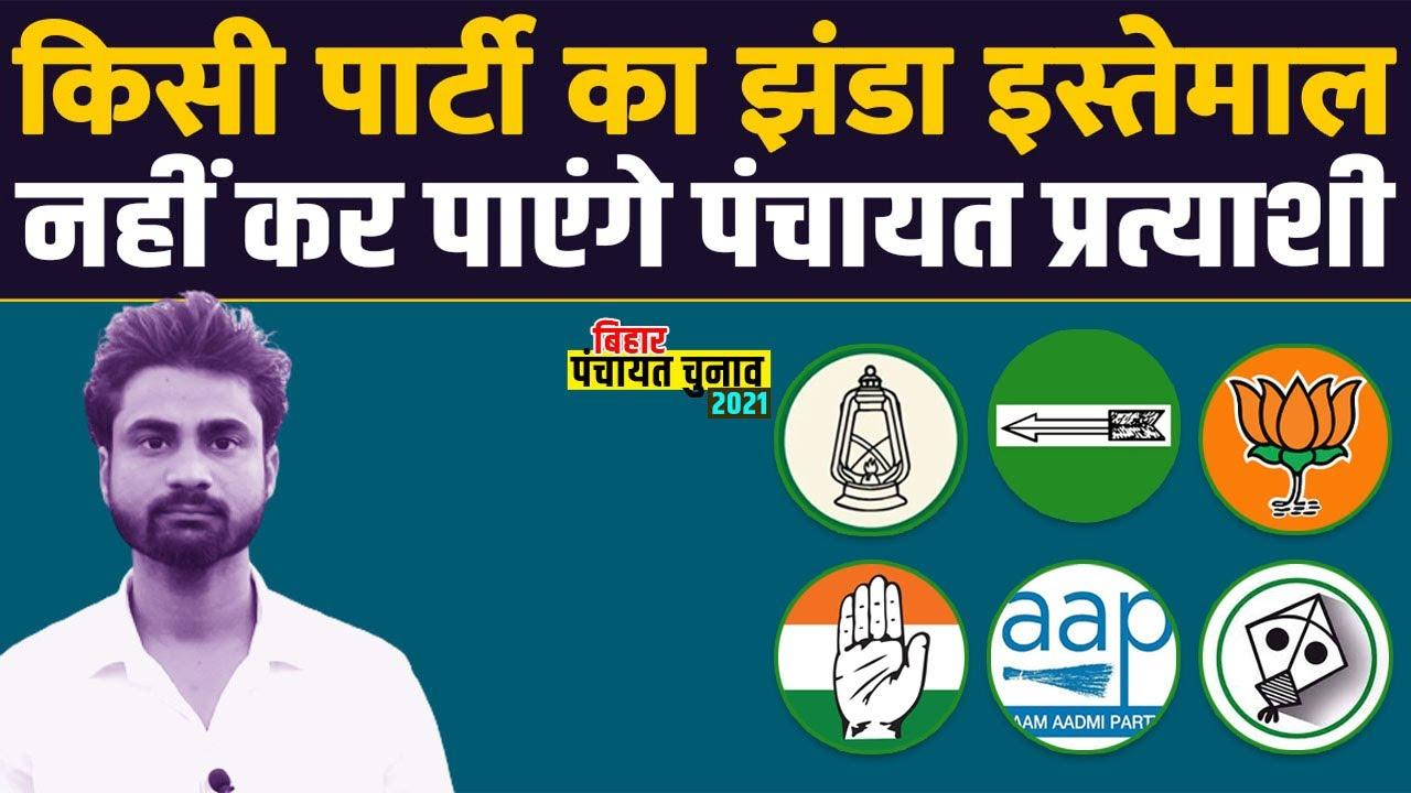 Bihar Panchayat Chunav: किसी राजनीतिक पार्टी का झंडा-बैनर इस्तेमाल नहीं कर पाएंगे पंचायत प्रत्याशी