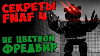 - Five Nights At Freddy s 4 НЕ ЦВЕТНОЙ ФРЕДБИР