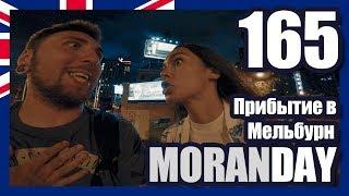 Moran Day 165 - Прибытие в Мельбурн (Австралия)