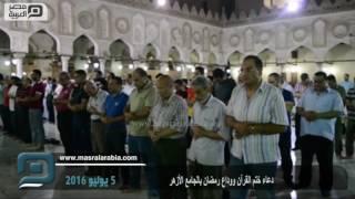 مصر العربية | دعاء ختم القرآن ووداع رمضان بالجامع الأزهر