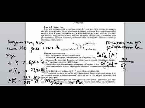Олимпиада по химии, 10 класс