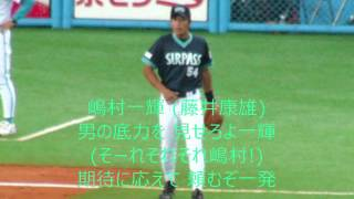 2004年7月9日に大阪ドームで行われたフレッシュ球宴での応援音声です。 ...