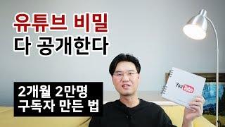 유튜브 구독자수 늘리는 법 - 유튜브 비밀 대방출 - 구독자 0명, 맞구독의 비밀!
