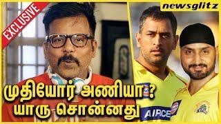 CSK அணி எப்படி இருக்கு ? : Badava Gopi Interview About CSK Team   IPL 2018