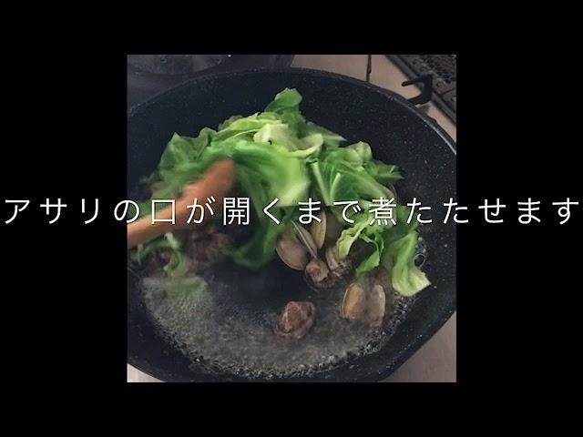 アサリとキャベツの蒸し煮