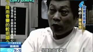 2013.11.03台灣大搜索/死者沈冤莫白 高大成活見鬼?! thumbnail