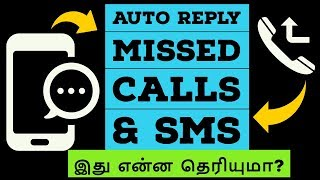 Best Android Apps Auto Reply SMS & Missed Calls| Tamil Tech Ginger