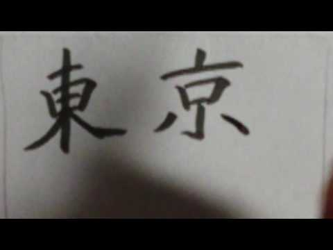 """writing brush """"Tokyo"""""""