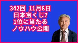 일본로또7  11월8일 342회 주역숫자공개