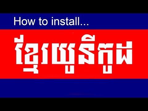 How to install Khmer Unicode on computer | របៀបតំឡើងពុម្ភអក្សរខ្មែរលើកុំព្យូទ័រ | Khmer Font