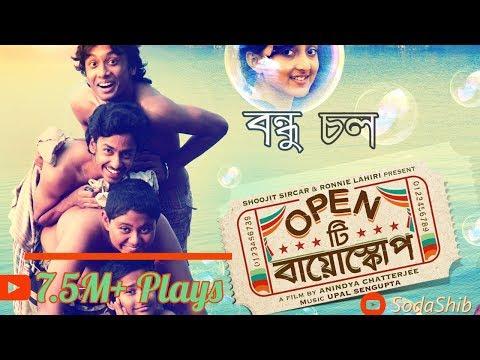 Bondhu Chol - Open Tee Bioscope - Anupam Roy,Anindya