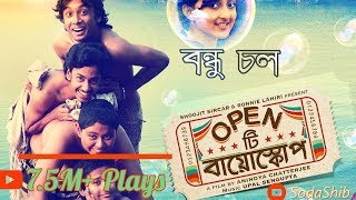 Artist: Anupam Roy, Anindya Chottopadhay Movie: Open Tee Bioscope M...