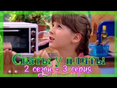 СВАТЫ У ПЛИТЫ - 2 сезон 3 серия|Грибной день