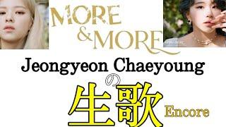 【TWICE】MORE&MOREの生歌(ジョンヨン、チェヨン)Encore stage