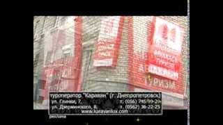 Лучшие Туроператоры Днепропетровска? Туроператор