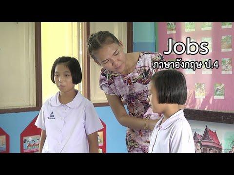 ภาษาอังกฤษ ป.4 Jobs ครูรจนา ราสระคู