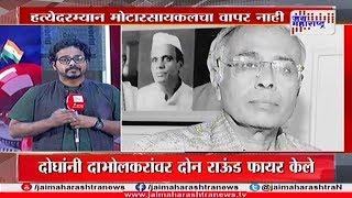 CBI arrests key suspect in Dabholkar murder case
