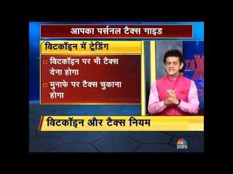 Bitcoin पर Tax देना होगा या नहीं latest update by CNBC News || Bitcoin is Tax free or Not in India |